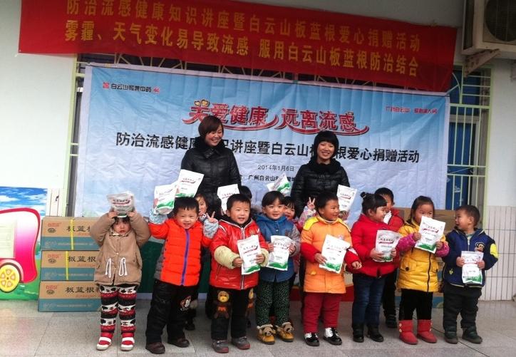 安徽城市周报:爱心板蓝根赠幼儿园师生