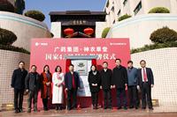 广东省中医药领域首个国家AAAA级旅游景区挂牌